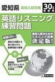 愛知県 高校入試対策 英語リスニング練習問題 平成30年