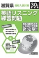 滋賀県 高校入試対策 英語リスニング練習問題 平成30年