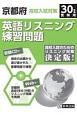 京都府 高校入試対策 英語リスニング練習問題 平成30年