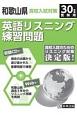 和歌山県 高校入試対策 英語リスニング練習問題 平成30年