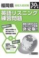 福岡県 高校入試対策 英語リスニング練習問題 平成30年