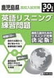 鹿児島県高校 入試対策英語リスニング練習問題 平成30年
