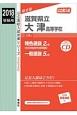 滋賀県立大津高等学校 公立高校入試対策シリーズ CD付 2018