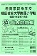西南学院小学校・福岡教育大学附属小学校 過去問題集 平成30年 福岡・久留米・小倉