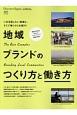 地域ブランドのつくり方と働き方 Discover Japan_LOCAL