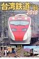 台湾鉄道の旅 2018