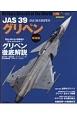 JAS39 グリペン<増補版> 世界の名機シリーズ