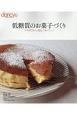低糖質のお菓子づくり dancyu特別編集