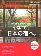 ほっとする。きれいになる。心なごむ、日本の宿へ。 Hanako特別編集
