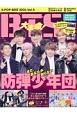 K-POP BEST IDOL (5)
