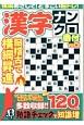 漢字ナンクロ番付 横綱めざして!どすこい脳トレ!(2)
