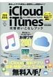 iCloud&iTunes完璧使いこなしブック<最新版> らくらく講座シリーズ 2018