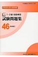 1・2級 技能検定 試験問題集 防水施工 平成26・27・28年 (46)