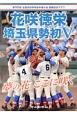 花咲徳栄埼玉県勢初V 第99回全国高校野球選手権大会優勝記念グラフ