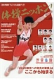 体操ニッポン!日本代表オフィシャル応援ブック 「2020東京への栄光の架橋」はここから始まる