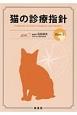 猫の診療指針 (1)