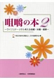 咀嚼の本 ライフステージから考える咀嚼・栄養・健康(2)