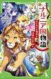 新訳・ナルニア国物語 ライオンと魔女と洋服だんす (1)