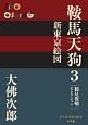 鞍馬天狗 新東京絵図 鶴見俊輔セレクション (3)