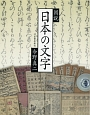 図説・日本の文字