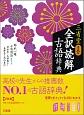 三省堂 全訳読解古語辞典<第五版>