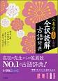 三省堂 全訳読解古語辞典<小型版・第五版>