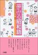 夢みる昭和語 少女たちの思い出2000語