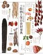 乾物と保存食材事典<増補改訂> 栄養と旨みが凝縮した488種