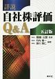 詳説・自社株評価Q&A<五訂版>