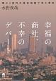 幸福の商社、不幸のテパート 僕が3億円借金地獄で見た景色