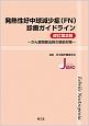発熱性好中球減少症(FN)診療ガイドライン<改訂第2版>