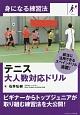 身になる練習法 テニス 大人数対応ドリル