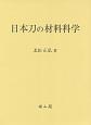日本刀の材料科学