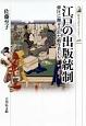 江戸の出版統制 弾圧に翻弄された戯作者たち