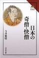 日本の奇僧・快僧 読みなおす日本史