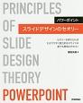 パワーポイント スライドデザインのセオリー セオリーを押さえればわかりやすく魅力的なスライドは