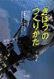 「きぼう」のつくりかた 国際宇宙ステーションのプロジェクトマネジメント