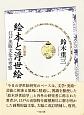 絵本と浮世絵<改訂増補> 江戸出版文化の考察