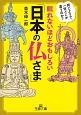眠れないほどおもしろい「日本の仏さま」 同じようで、一体どこが違うのか?