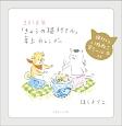 「きょうの猫村さん」卓上カレンダー 2018