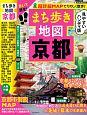 まち歩き地図 京都<ハンディ版> 2018 街のテーマでお散歩!充実の50コース