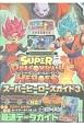 SUPER DRAGONBALL HEROES スーパーヒーローズガイド バンダイ公認(3)