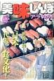 美味しんぼ ア・ラ・カルト 寿司