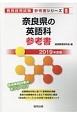奈良県の英語科 参考書 教員採用試験参考書シリーズ 2019
