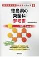 徳島県の英語科 参考書 教員採用試験参考書シリーズ 2019