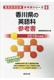 香川県の英語科 参考書 教員採用試験参考書シリーズ 2019