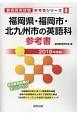 福岡県・福岡市・北九州市の英語科 参考書 教員採用試験参考書シリーズ 2019