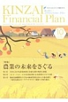 KINZAI ファイナンシャル・プラン 2017.10 特集:農業の未来をさぐる (392)