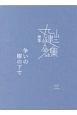 完本 丸山健二全集 争いの樹の下で3 (3)