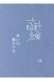 完本 丸山健二全集 争いの樹の下で4 (4)